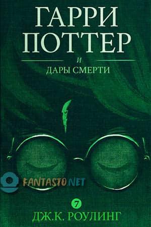 Обложка книги Гарри Поттер и Дары Смерти