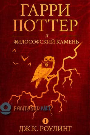 Обложка Гарри Поттер и философский камень