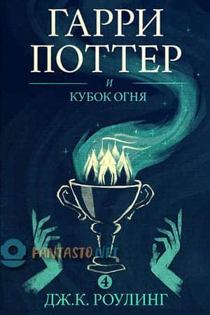 Обложка Гарри Поттер и Кубок огня