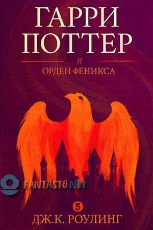 Обложка Гарри Поттер и Орден Феникса