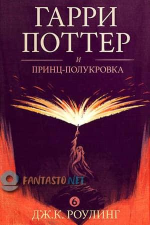 Обложка Гарри Поттер и принц-полукровка
