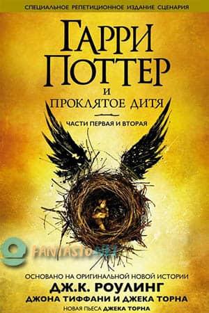 Обложка Гарри Поттер и проклятое дитя