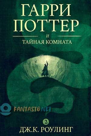 Обложка Гарри Поттер и Тайная комната