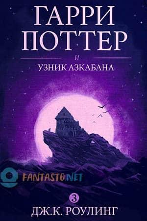 Обложка Гарри Поттер и узник Азкабана