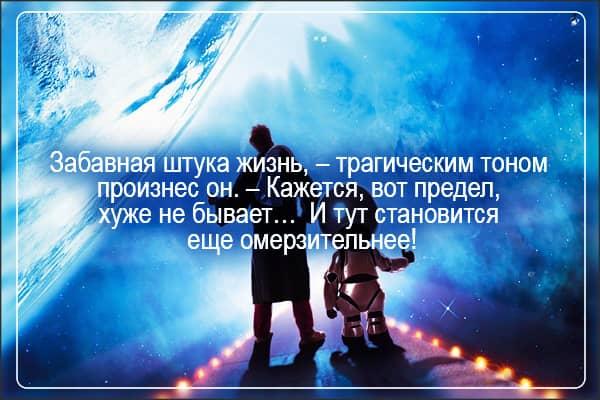 Цитата из книги Автостопом по Галактике
