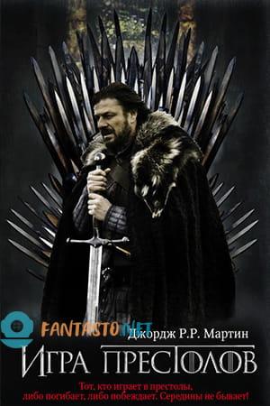 Обложка книги Игра престолов Серия: (Песнь льда и пламени #1) Мартин Джордж