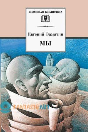 Обложка книги «Мы» Евгений Замятин