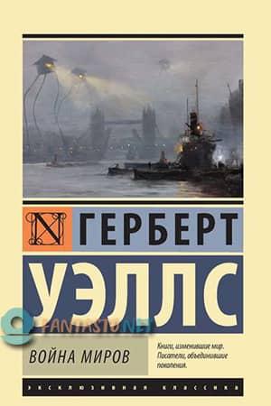 Обложка книги Война миров