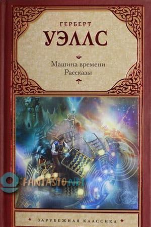 Обложка книги Машина времени