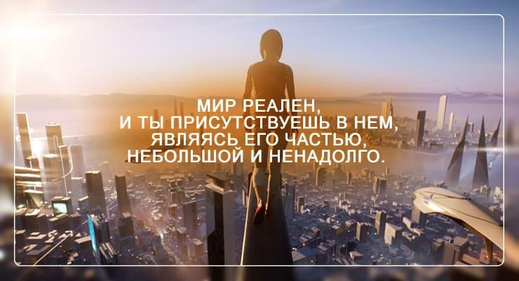 Цитата из Города зеркал Джастин Кронин