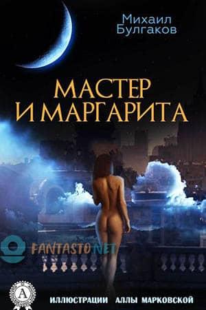 Обложка Мастер и Маргарита