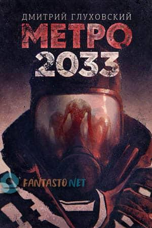 Обложка Метро 2033