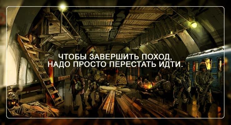 Цитата из Метро 2033