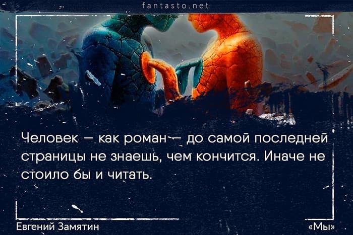 Цитата из книги «Мы»