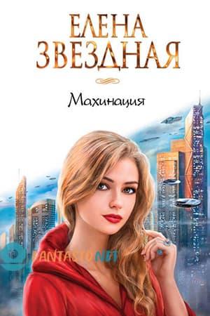 Обложка книги «Махинация» Елены Звездной