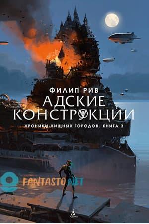 Обложка книги «Адские конструкции» из серии Хроники хищных городов