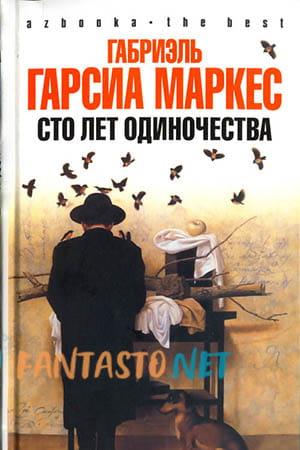 Обложка книги «100 лет одиночества» Габриэль Гарсиа Маркес