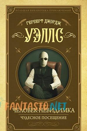 Обложка книги «Человек-невидимка»