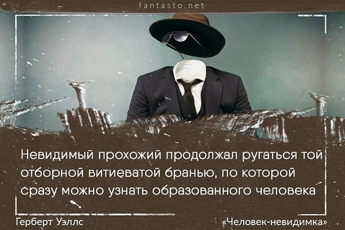 Цитата из книги «Человек-невидимка» Герберта Уэллса