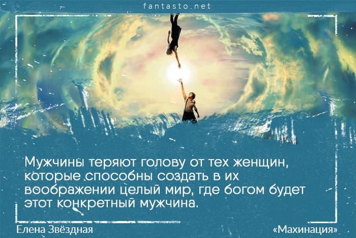 Цитата из книги «Махинация»: «Мужчины теряют голову от тех женщин, которые способны...»