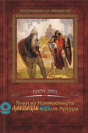 Обложка книги Янки из Коннектикута при дворе короля Артура, Марк Твен
