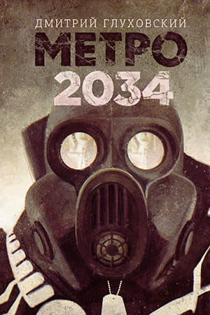 Обложка книги Метро 2034