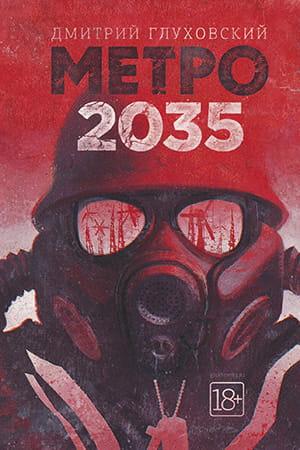 Обложка книги Метро 2035
