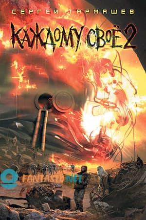 Обложка книги «Каждому свое 2» С. Тармашев