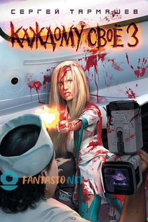 Обложка книги «Каждому свое 3»: Девушка стреляет из пистолета
