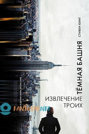 Обложка книги «Извлечение троих»: Стрелок смотрит на перевернутый город