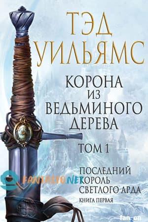 Обложка книги «Корона из ведьминого дерева»