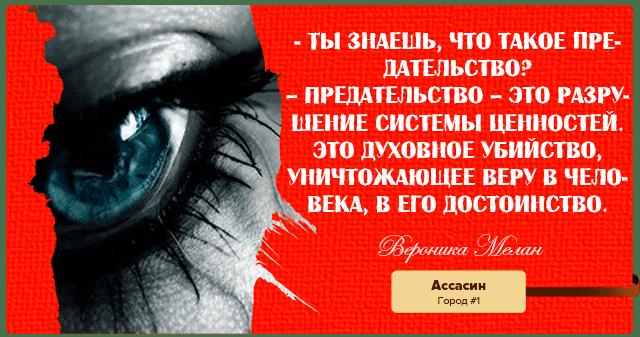 Цитата из книги «Ассасин»: «Ты знаешь, что такое предательство?»