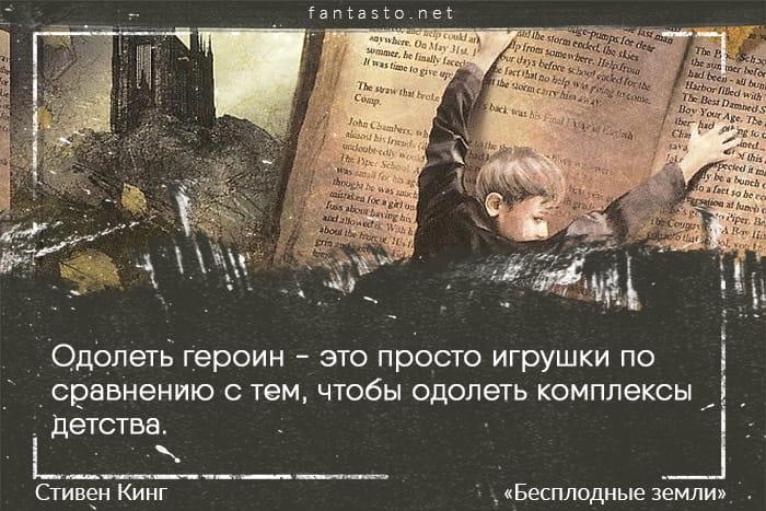 Цитата из книги Бесплодные земли: «Одолеть героин - это просто игрушки по сравнению с тем, чтобы одолеть комплексы детства.»