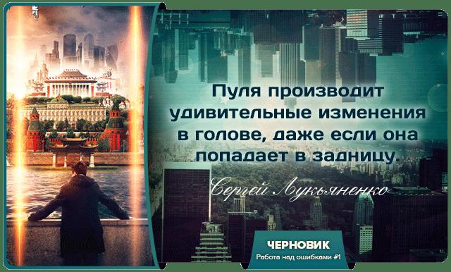Цитата из книги Черновик: «Пуля производит удивительные изменения в голове, даже если она попадает в задницу.»
