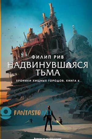 Обложка книги «Надвинувшаяся тьма»