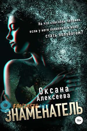 Обложка книги «Знаменатель», Оксана Алексеева
