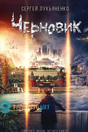 Обложка книги «Черновик»