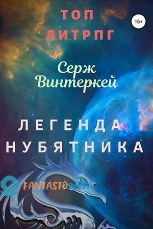 Обложка книги «Легенда нубятника»