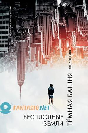 Обложка книги Стивена кинга — Бесплодные земли