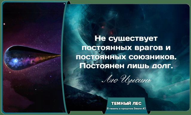 Цитата из книги Темный лес: «Не существует постоянных врагов и постоянных союзников. Постоянен лишь долг»