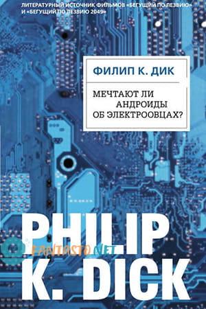 Обложка книги «Мечтают ли андроиды об электроовцах?»