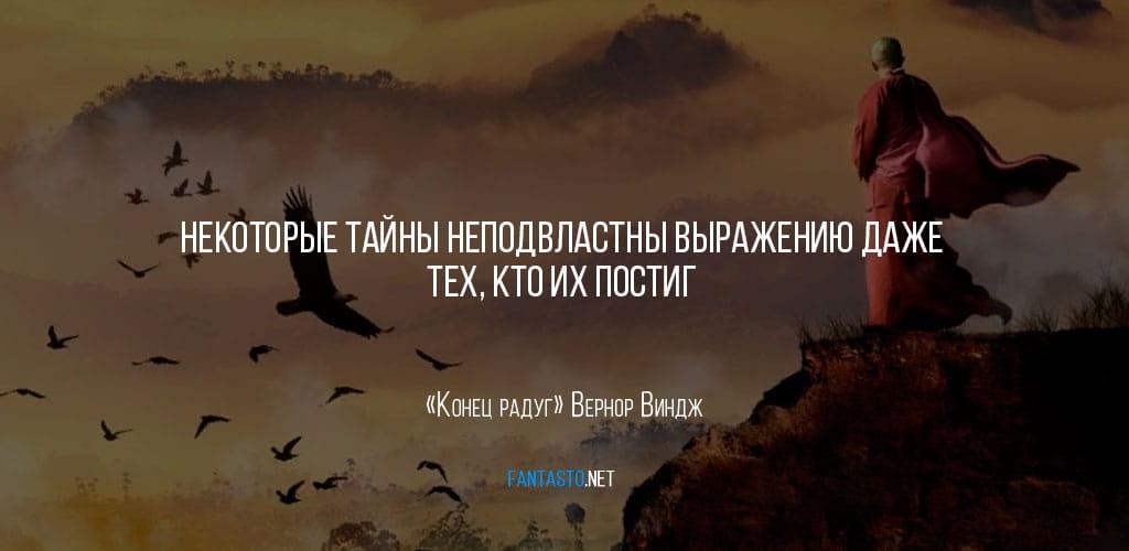 Цитата из книги «Конец радуг»: «»