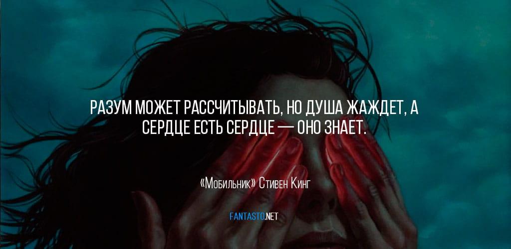 Цитата из книги «Мобильник»: «Разум может рассчитывать, но душа жаждет, а сердце есть сердце — оно знает»