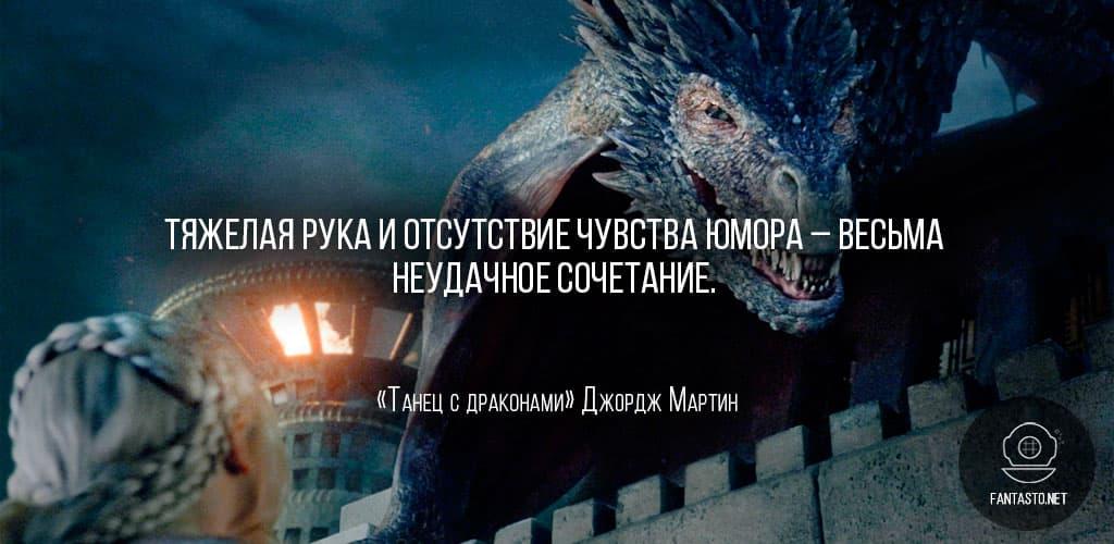 Цитаты из книги «Танец с драконами»: «Тяжелая рука и отсутствие чувства юмора – весьма неудачное сочетание»