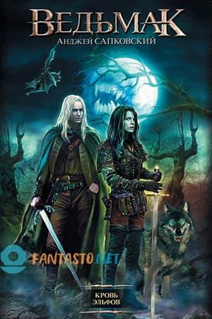 Обложка книги «Кровь эльфов»