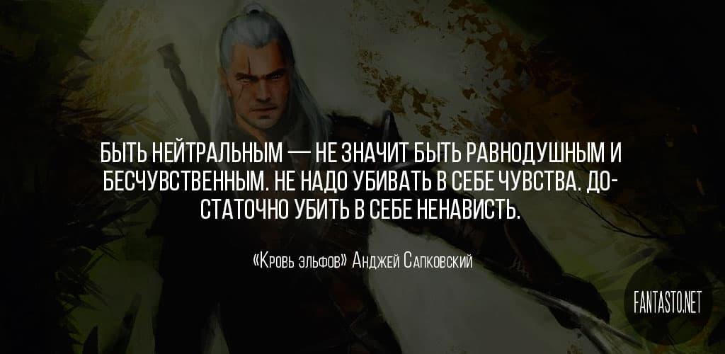 Цитата из книги «Кровь эльфов»: «Быть нейтральным — не значит быть равнодушным и бесчувственным. Не надо убивать в себе чувства»
