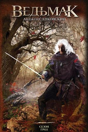 Обложка книги Сезон гроз