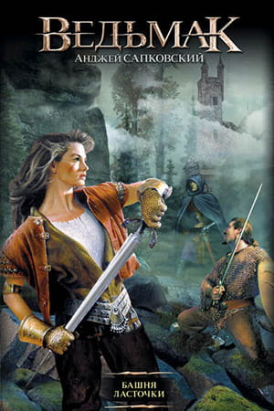 Обложка книги «Башня Ласточки»