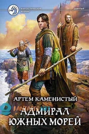 Обложка книги «Адмирал южных морей»