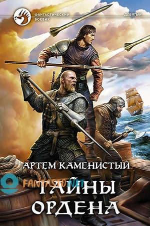 Обложка книги «Тайны ордена»